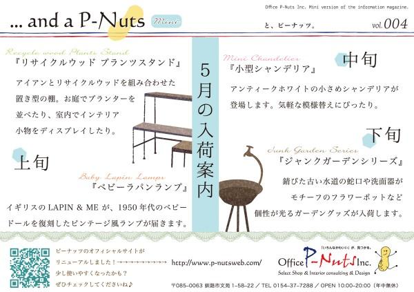 ピーナッツのミニ情報誌「and a P-Nuts mini」