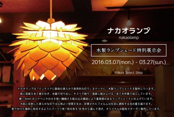 nakaolamp01