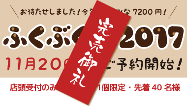 福袋完売御礼!初売り当日販売¥3,000にご期待下さい♡