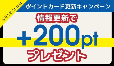 ポイントカード更新キャンペーン☆200ポイントプレゼント!