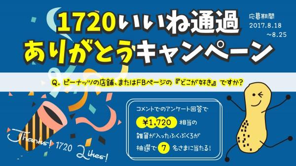 fb1720camp-01