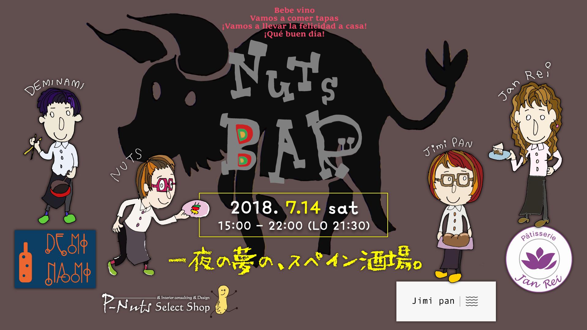 7/14は《Nuts Bar》!スペイン酒場がピーナッツに登場!