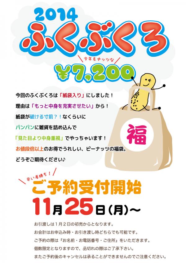 hukubukuro2014