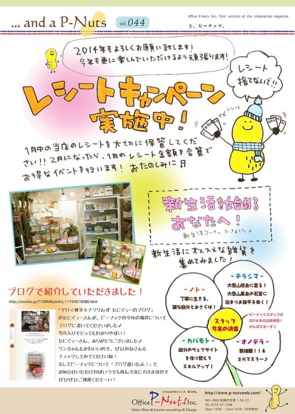 flyer140114-1