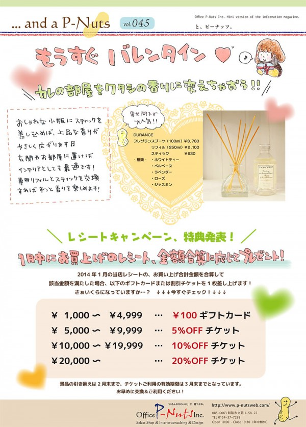 flyer140131-1