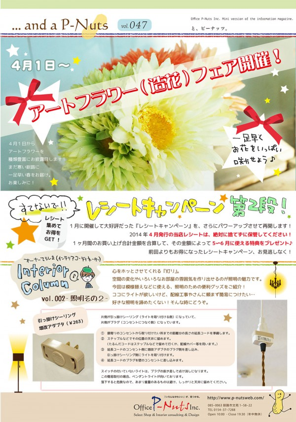 flyer140320-1