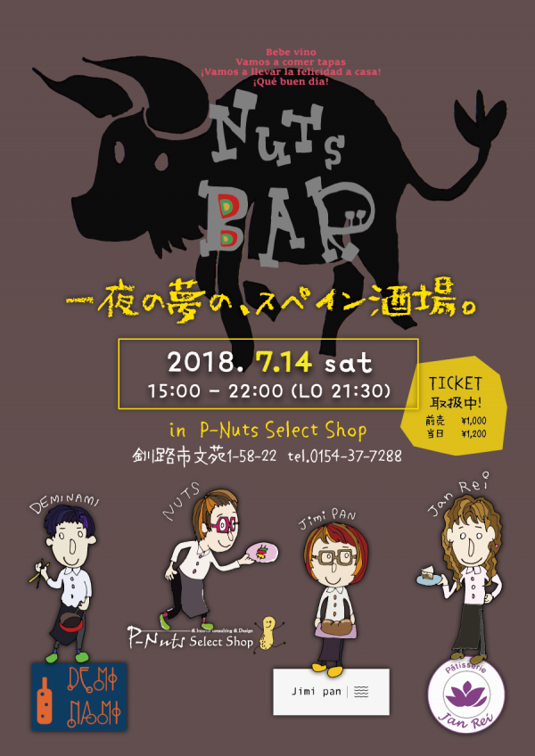 nuts-bar-A3_02